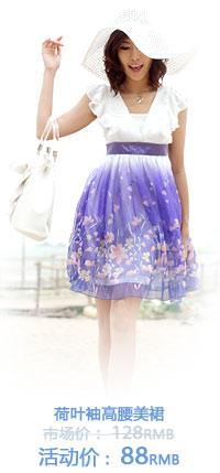 荷叶袖高腰美裙