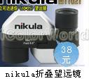 nikula折叠望远镜