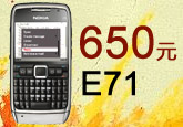 650元的E71