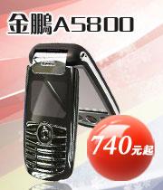金鹏A5800